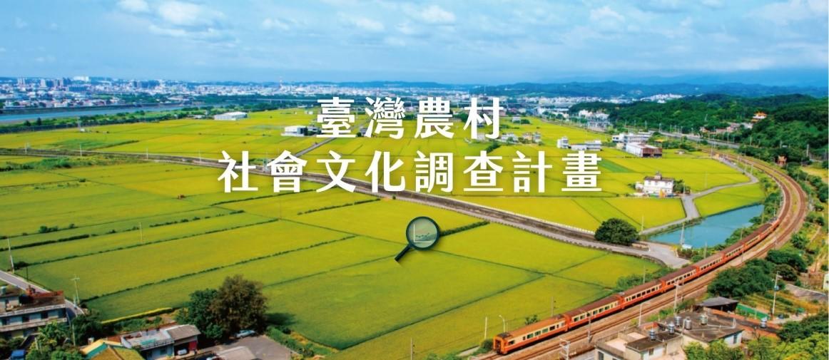 「臺灣農村社會文化調查計畫」面訪調查