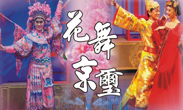 2019藝文活動:歐陽慧珍舞蹈團「花舞.京璽」