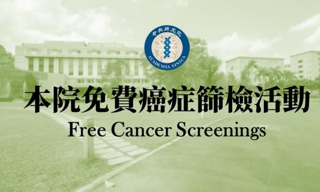 本院免費癌症篩檢活動