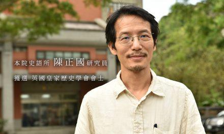 本院史語所陳正國研究員獲選英國皇家歷史學會會士