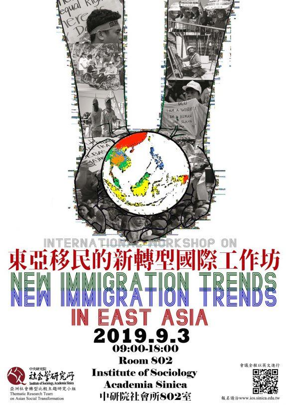 東亞移民的新轉型國際工作坊