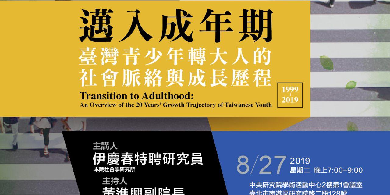 108年知識饗宴—8月份科普講座「臺灣青少年轉大人的社會脈絡與成長歷程」