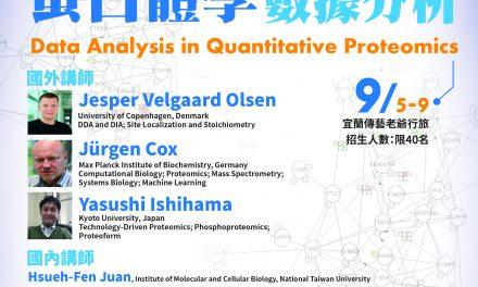 尖端科技研習營-2019蛋白體學數據分析