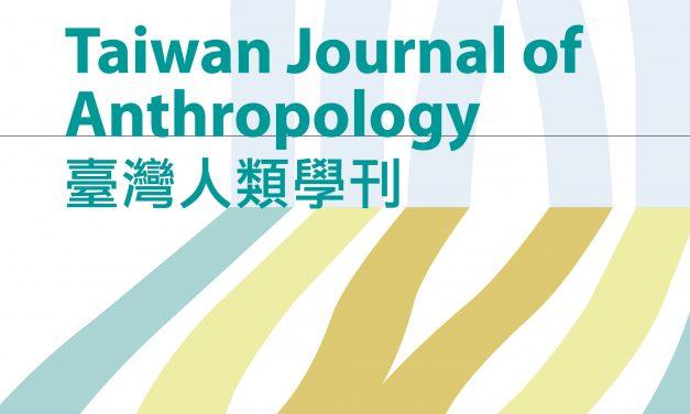 《臺灣人類學刊》第17卷第1期已出版