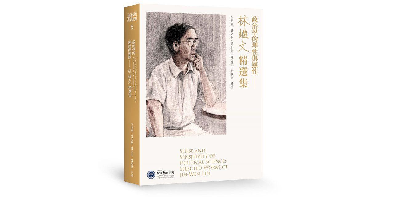 政治所新書《政治學的理性與感性──林繼文精選集》已出版