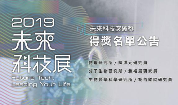 本院三位研究人員榮獲科技部「2019未來科技突破獎」