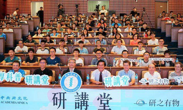 200人屏氣聆聽科普知識  「研講堂」在國境之南開講