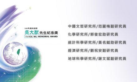 科技部108年度「吳大猷先生紀念獎」本院獲獎名單