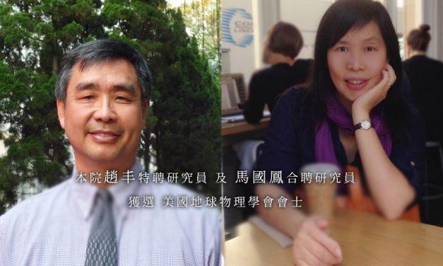 本院趙丰特聘研究員及馬國鳳合聘研究員獲選美國地球物理學會會士