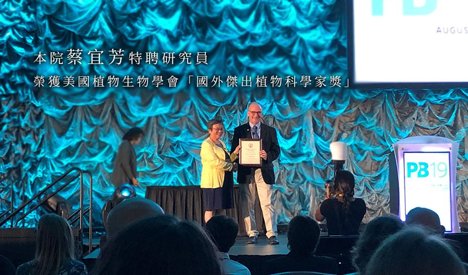 本院蔡宜芳特聘研究員榮獲美國植物生物學會「國外傑出植物科學家獎」