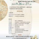 「近世東亞佛教文化:明清與江戶」國際學術研討會暨書畫展