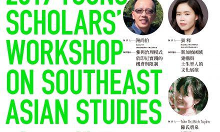 2019東南亞研究青年學者工作坊