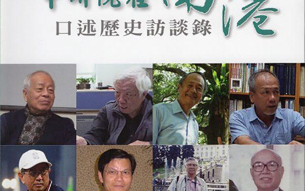 近史所新書《中研院在南港──口述歷史訪談錄》出版