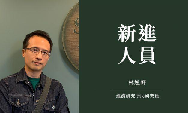 新進人員介紹:經濟研究所助研究員林逸軒博士