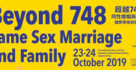 「超越748:同性婚姻與家庭」國際學術研討會