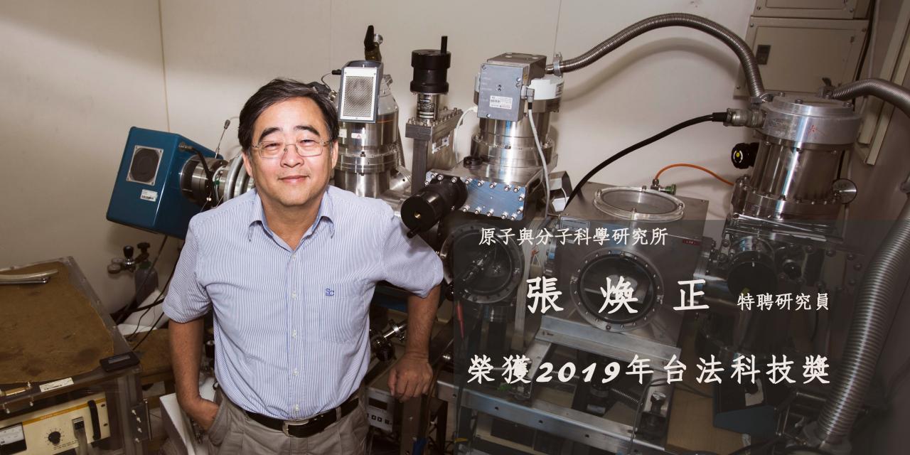 本院原子與分子科學研究所張煥正特聘研究員榮獲2019年「臺法科技獎」