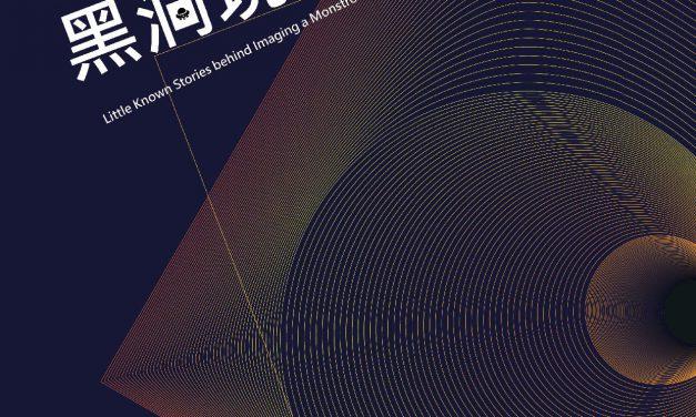 108年院區開放主題科普演講「前所未見:黑洞現形記」