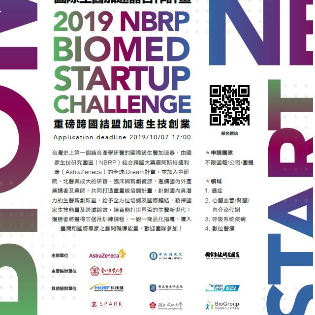 2019國際生醫加速器合作計畫
