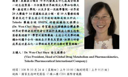 國家生技研究園區演講:徐文祺博士