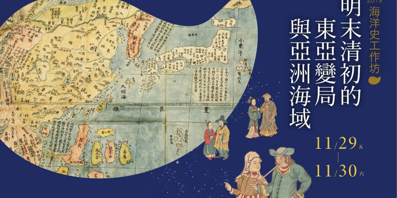 2019海洋史工作坊:明末清初的東亞變局與亞洲海域