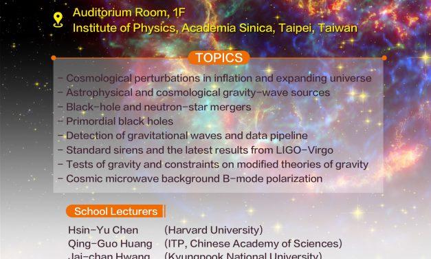 重力波宇宙學學校暨研討會