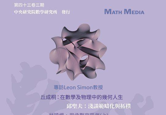 《數學傳播季刊》第43卷第3期(171號)已出刊