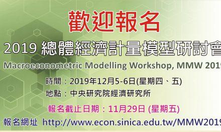 2019總體經濟計量模型研討會