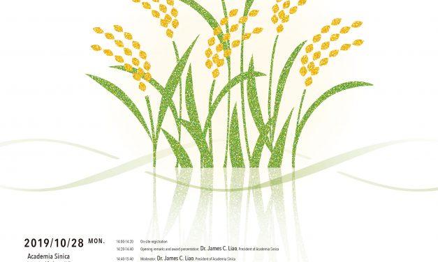第12屆楊祥發農業生技紀念講座