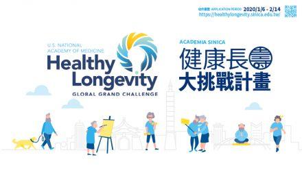 中研院與科技部攜手美國國家醫學院跨國合作:五年三千萬美元徵求健康長壽計畫!