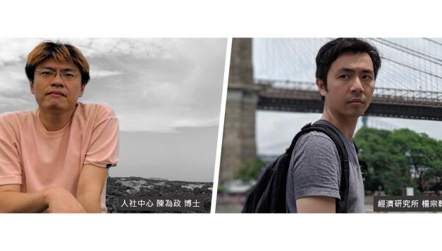 新進人員介紹:經濟研究所楊宗翰博士、人社中心陳為政博士