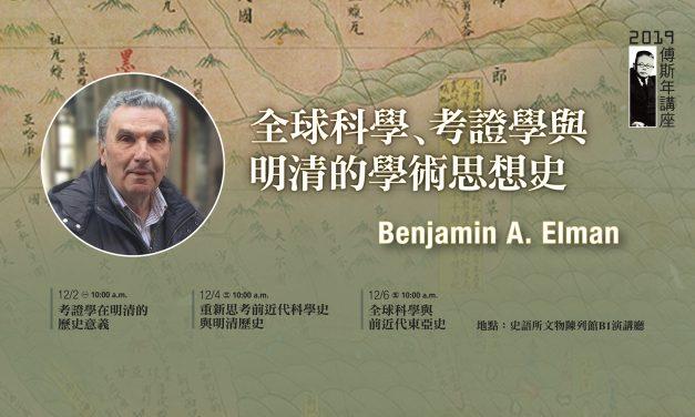 史語所2019年「傅斯年講座」:艾爾曼(Benjamin A. Elman)教授
