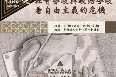 思想研究專題中心「東亞與世界思想座談會」