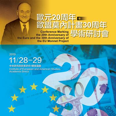 歐元20周年暨歐盟莫內計畫30周年學術研討會
