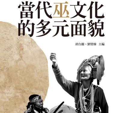 民族所新書《當代巫文化的多元面貌》出版