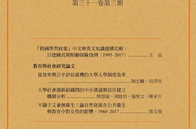 《人文及社會科學集刊》第31卷第3期已出刊