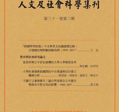 《人文及社會科學集刊》第31卷第3期已出版