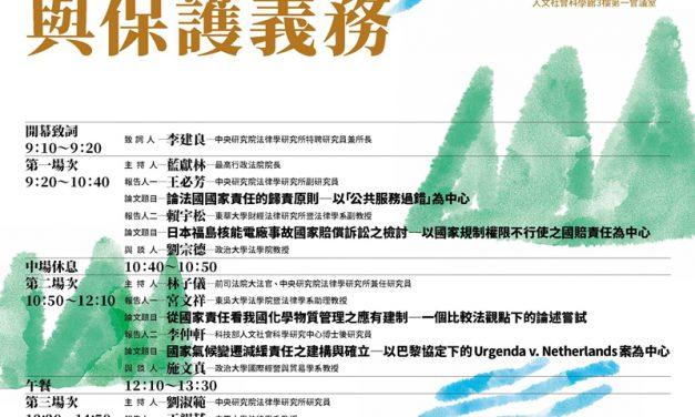 2019行政管制與行政爭訟學術研討會