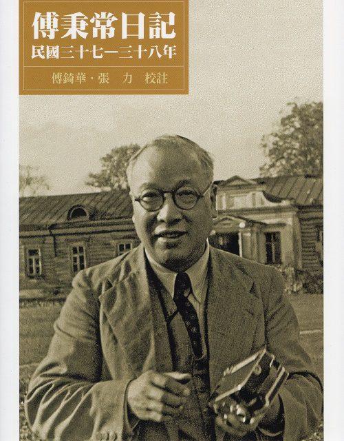 近史所新書《傅秉常日記,民國三十七─三十八年》出版
