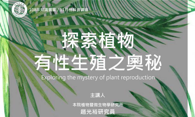 108年知識饗宴—11月份科普講座「探索植物有性生殖之奧密」