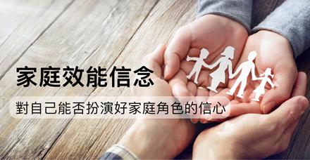 你幸福嗎?臺灣家庭滿意度研究:婚姻效能最關鍵