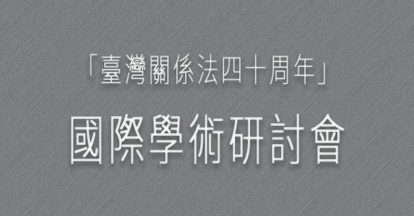 「臺灣關係法四十周年」國際學術研討會