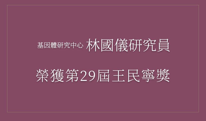 本院基因體研究中心林國儀研究員榮獲第29屆王民寧獎