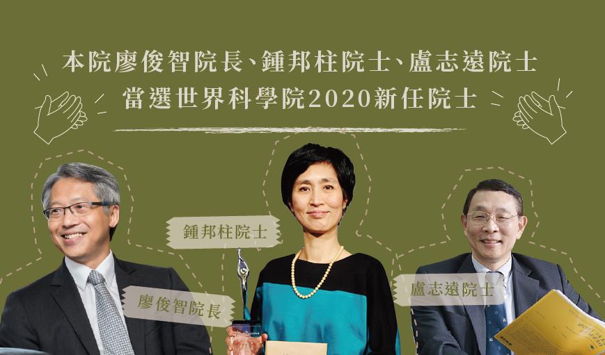 本院廖俊智院長、鍾邦柱院士、盧志遠院士 當選世界科學院2020新任院士