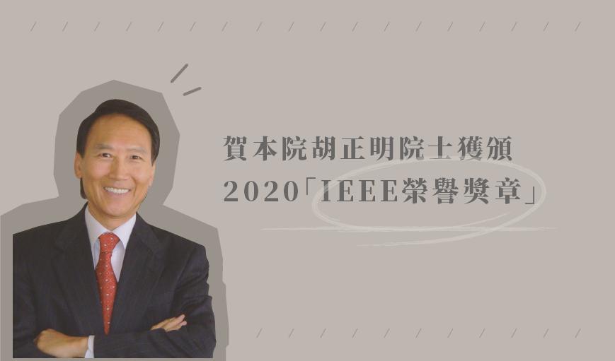 賀本院胡正明院士獲頒2020「IEEE榮譽獎章」
