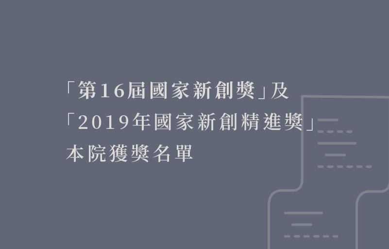 「第16屆國家新創獎」及「2019年國家新創精進獎」本院獲獎名單