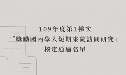 109年度第1梯次「獎勵國內學人短期來院訪問研究」核定通過名單
