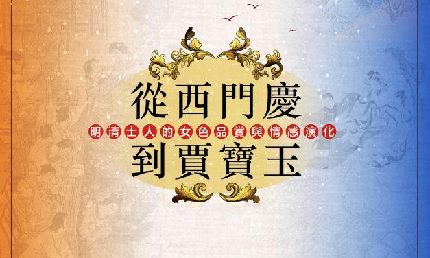 108年知識饗宴—胡適院長科普講座「從西門慶到賈寶玉:明清士人的女色品賞與情感演化」