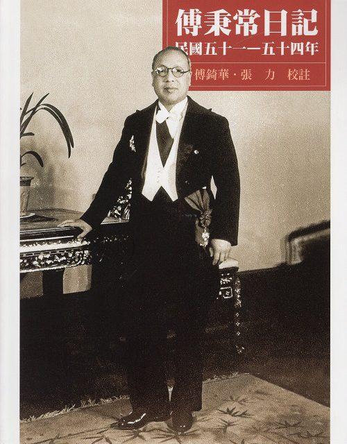本院近史所新書出版──《傅秉常日記,民國五十一─五十四年》