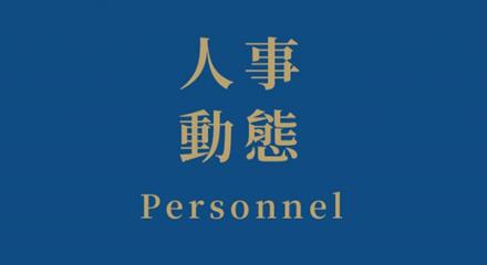 人事動態(第1709期)