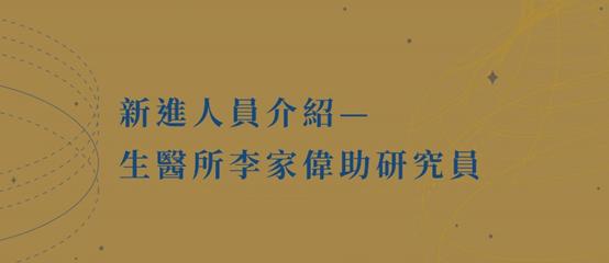 新進人員介紹—生醫所李家偉助研究員
